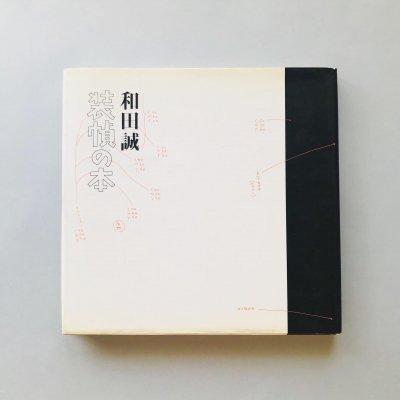 和田誠 装幀の本<br>Makoto Wada