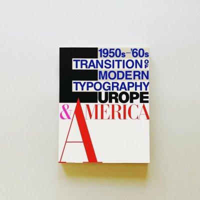 モダン・タイポグラフィの流れ<br>ヨーロッパ・アメリカ1950s-60s