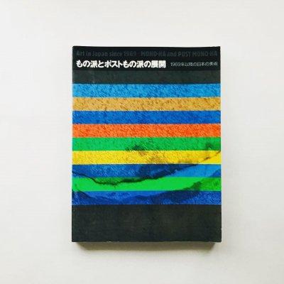 もの派とポストもの派の展開<br>1969年以降の日本の美術