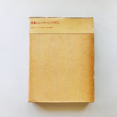 日本のパッケージデザイン<br>Package design of<br>contemporary Japan