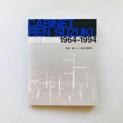 CABINET REN SUZUKI<br>ARCHITECTS 1964-1994<br>進来廉+レン設計事務所