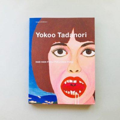 横尾忠則展<br>反反復復反復<br>開館記念展 1<br>Yokoo Tadanori