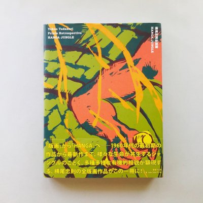 横尾忠則全版画<br>HANGA JUNGLE<br>Yokoo Tadanori
