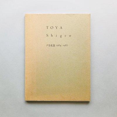 戸谷成雄<br>1984-1987<br>Toya Shigeo