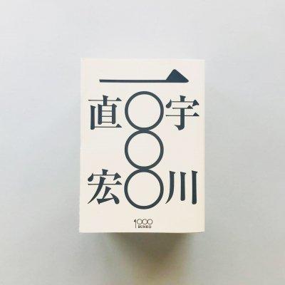 宇川直宏<br>一〇〇〇BUNKO<br>Naohiro Ukawa