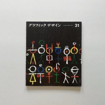 グラフィックデザイン 31<br>September 1968 AUTUMN