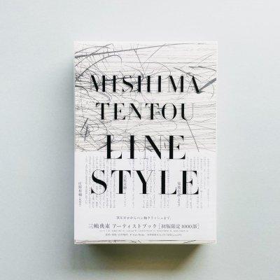 LINE STYLE<br>三嶋典東<br>MISHIMA TENTOU