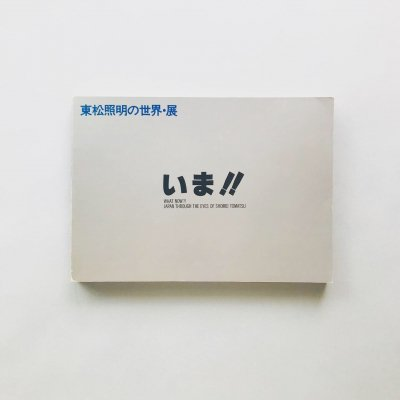 <SIGNED>東松照明の世界・展 いま!!<br>Shomei Tomatsu