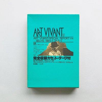 アール・ヴィヴァン 14号<br>完全収録カセット・テープ付<br>ヨーゼフ・ボイス<br>+ナムジュン・パイク