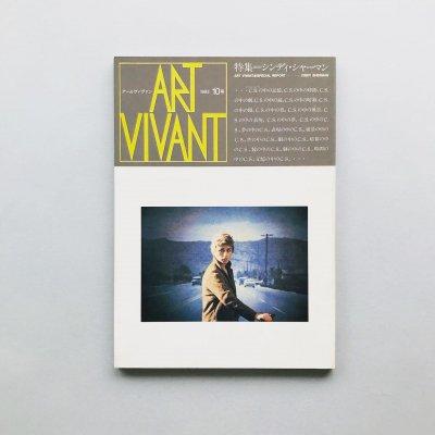 アール・ヴィヴァン 10号<br>特集= シンディ・シャーマン