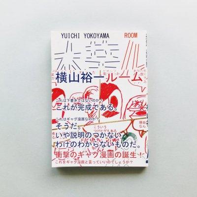 横山裕一 / ルーム<br>Yuichi Yokoyama