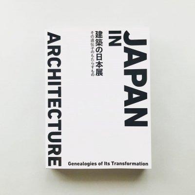 建築の日本展<br>その遺伝子のもたらすもの<br>藤森照信