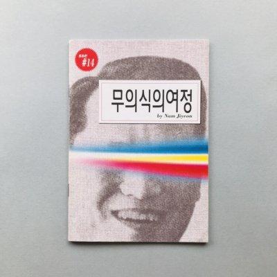 An Unconscious Journey<br>Nam Jiyeon