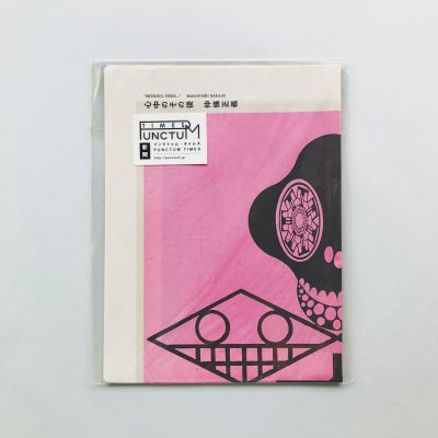 心中のその後<br>PUNCTUM TIMES No.13<br>仲條正義 / Masayoshi Nakajo