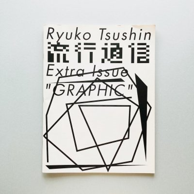 流行通信 Ryuko Tsushin<br>Extra Issue Graphic<br>服部一成 / Kazunari Hattori