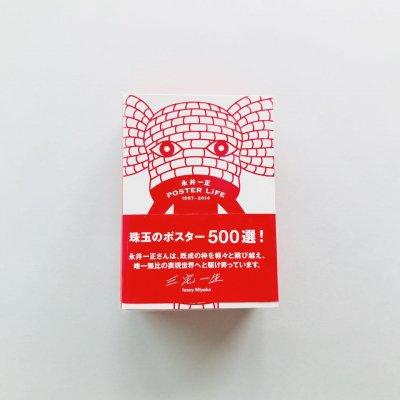 永井一正 POSTER LIFE<br>1957−2014<br>Kazumasa Nagai