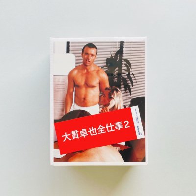 Advertising is Takuya Onuki<br>Advertising Works 1980-2010<br>大貫卓也