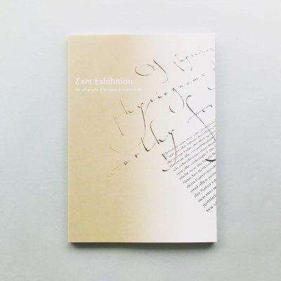 Zapf展 ヘルマン・ツァップ&<br>グドルン・ツァップ カリグラフィーの世界