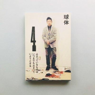 <SIGNED>球体 4 特集: 運動<br>立花文穂 / Fumio Tachibana