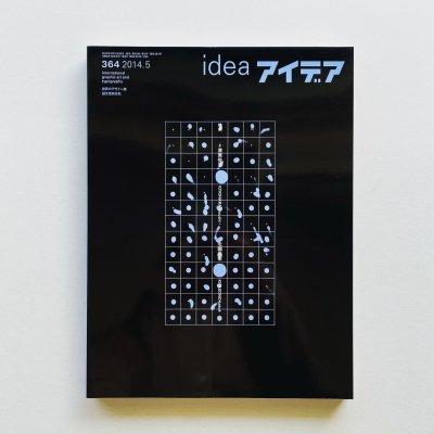 IDEA アイデア 364 2014年5月号<br>清原悦志・北園克衛