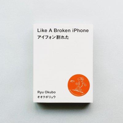 Like A Broken iPhone<br>アイフォン割れた<br>オオクボリュウ / Ryu Okubo
