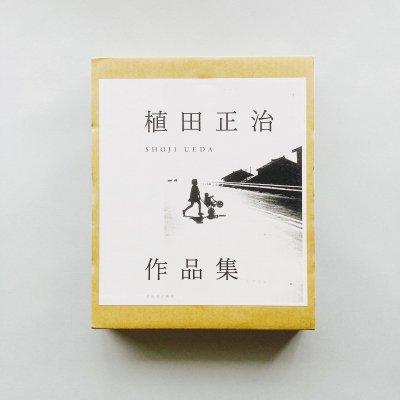 植田正治作品集<br>SHOJI UEDA<br>飯沢耕太郎, 金子隆一