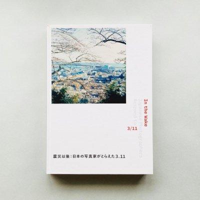 震災以後:日本の写真家がとらえた3.11<br>In the Wake
