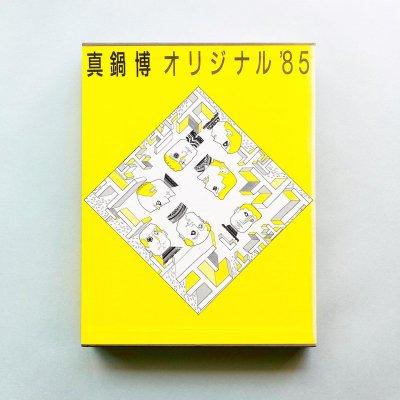 <SIGNED>真鍋博 オリジナル'85<br>Hiroshi Manabe