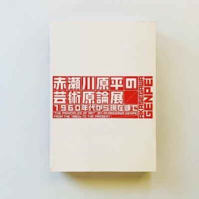 赤瀬川原平の芸術原論展<br>1960年代から現在まで