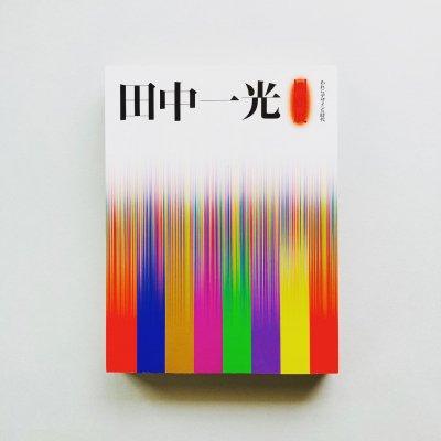田中一光回顧展<br>われらデザインの時代<br>IKKO TANAKA