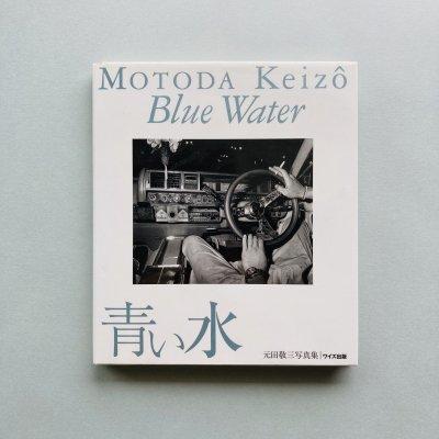 青い水 Blue Water<br>ワイズ出版写真叢書 6<br>元田敬三 / Motoda Keizo