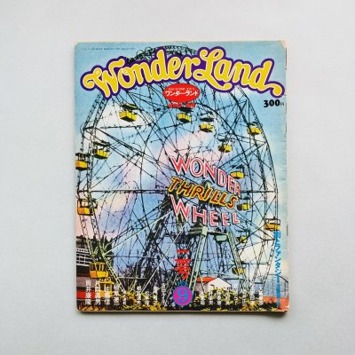 Wonderland ワンダーランド 2号<br>1973年9月<br>植草甚一編集
