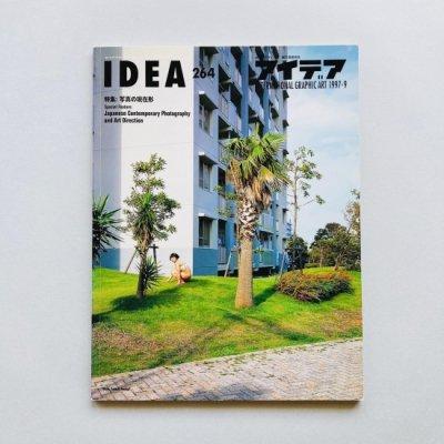 idea  アイデア 264 1997年9月号<br>特集:写真の現在形
