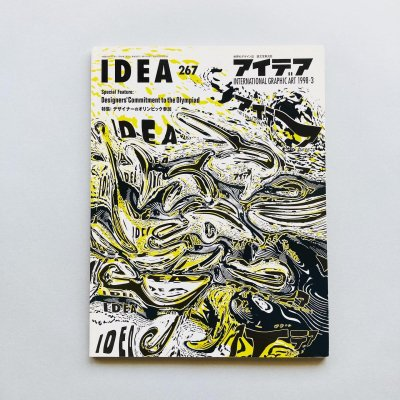 idea  アイデア 267 1998年3月号<br>デザイナーのオリンピック参加<br>Designers' Commitment<br>to the Olympiad