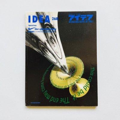 idea  アイデア 268 1998年5月号<br>ナイキのヴィジュアル・<br>クリエイティヴ
