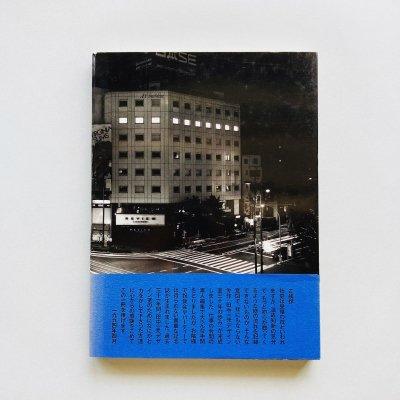 工房 出逢い 時間<br>田中一光デザイン室30年の歩み<br>IKKO TANAKA