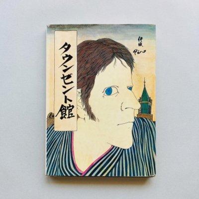 タウンゼント館<br>みゆきイラストシリーズ1<br>伊坂芳太良, 日暮真三<br>Yoshitaro Isaka