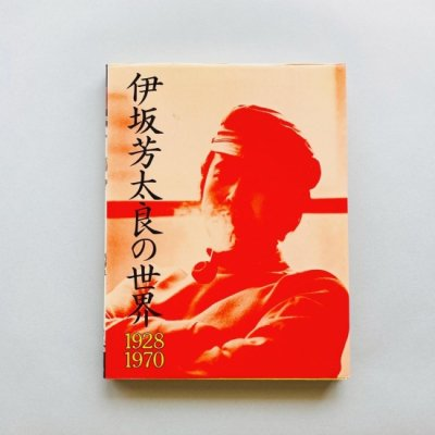 伊坂芳太良の世界 1928-1970<br>イラストレーション・ナウ<br>Yoshitaro Isaka