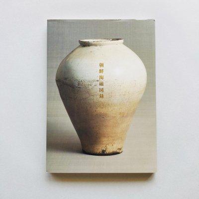 日本民藝館所蔵<br>朝鮮陶磁図録