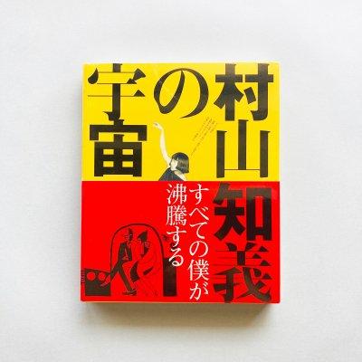 すべての僕が沸騰する<br>村山知義の宇宙<br>Tomoyoshi Murayama