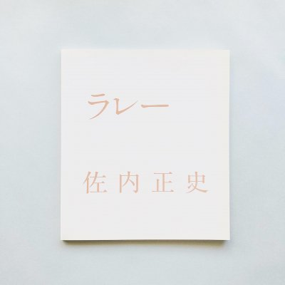 <SIGNED>ラレー 佐内正史<br>Masafumi Sanai