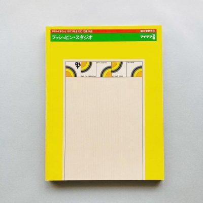 プッシュピン・スタジオ<br>1954年から1971年までの代表作品<br>アイデア別冊 / Push Pin Studios