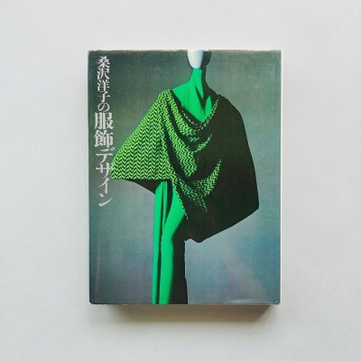 桑沢洋子の服飾デザイン<br>KUWASAWA YOKO'S DRESS DESIGN