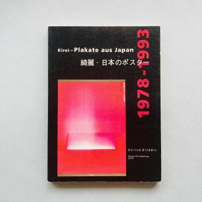 綺麗 日本のポスター 1978-1993<br>Kirei Plakate aus Japan<br>亀倉雄策, 田中一光, 佐藤晃一