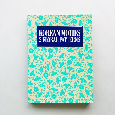 KOREAN MOTIFS 2 花柄文様<br>FLORAL PATTERNS