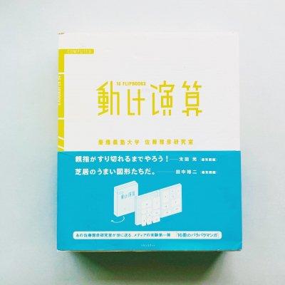 動け演算 16 Flipbooks<br>慶應義塾大学 佐藤雅彦研究室<br>Masahiko Sato