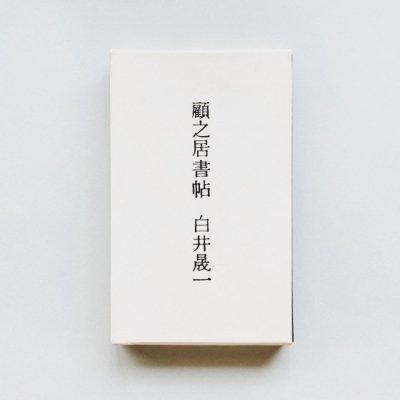 白井晟一 顧之居書帖<br>Seiichi Shirai