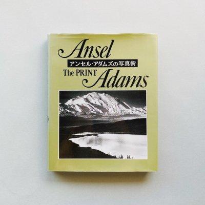 アンセル・アダムズの写真術<br>ザ・プリント<br>Ansel Adams The PRINT