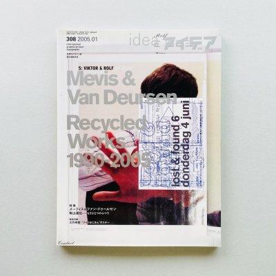 idea アイデア 308 2005年1月号<br>Mevis&Van Deursen<br>メーフィス&ファン・ドゥールセン