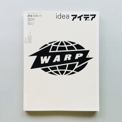 idea アイデア  313 2005年11月号<br>特集: Warp ワープ